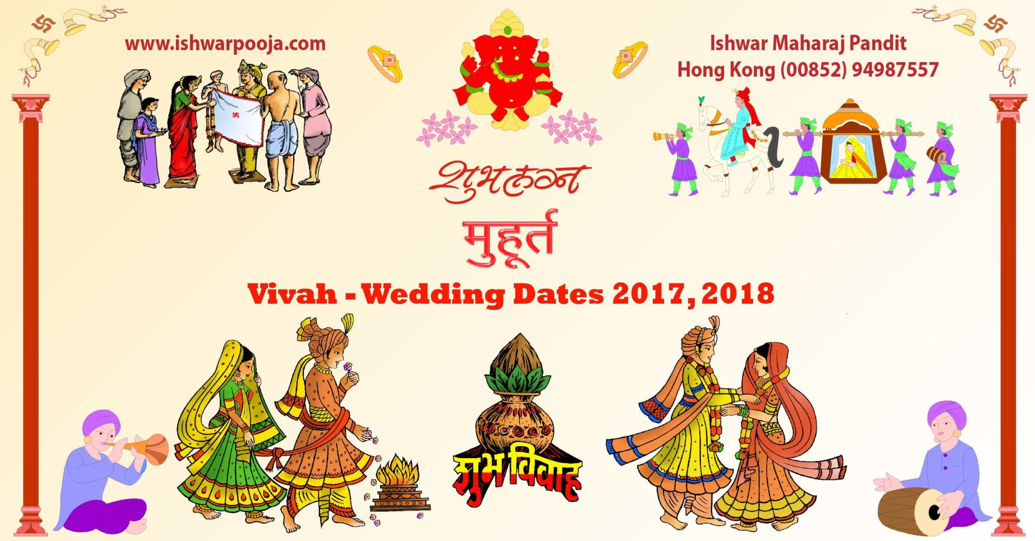 Calendar Vivah Muhurat : Hindu marriage dates with muhurat or shubh timings